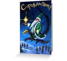 Russian Santa on crow Greeting Card