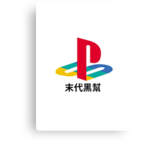 Playstation One 日本 Canvas Print