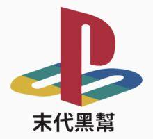 Playstation One 日本 T-Shirt