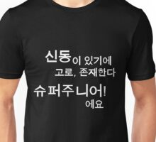 Because Shindong is there, we exist. Unisex T-Shirt