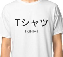 T-Shirt in Japanese Awesome Funny Foreign Language T-Shirt Classic T-Shirt