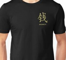 "Golden Chinese Calligraphy Symbol ""Money"" Unisex T-Shirt"