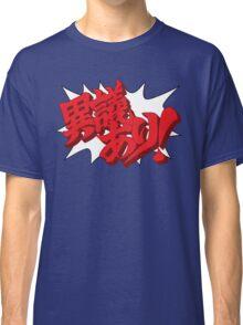 Objection! (Black Outline) Classic T-Shirt