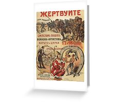 Vintage poster - Russia WWI Greeting Card