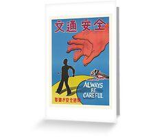Vintage poster - Always Be Careful Greeting Card