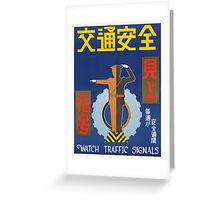 Vintage poster - Watch Traffic Signals Greeting Card