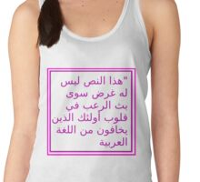 """This text has no other purpose than to terrify those who are afraid of the Arabic language."" Women's Tank Top"