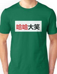 哈哈大笑 haha da xiao - LOL Unisex T-Shirt