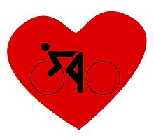 Cycling Heart by kwg2200