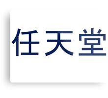 Nintendo Kanji Logo Metal Print