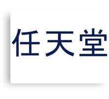 Nintendo Kanji Logo Canvas Print