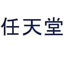 Nintendo Kanji Logo Photographic Print