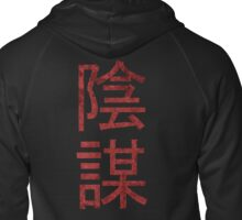Conspiracy (In Chinese) Zipped Hoodie