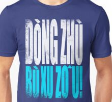 Mei - FREEZE! DON'T MOVE! (Chinese) Unisex T-Shirt