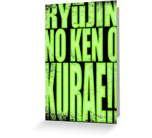 Genji - RYūJIN NO KEN O KURAE! Greeting Card
