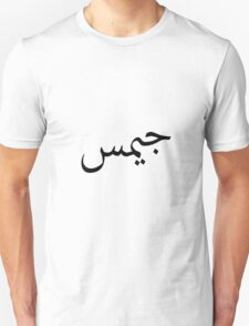 James (ARABIC) (BLACK) Unisex T-Shirt