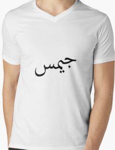 James (ARABIC) (BLACK) Mens V-Neck T-Shirt