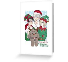 Happy Holidays!!! on ice Greeting Card