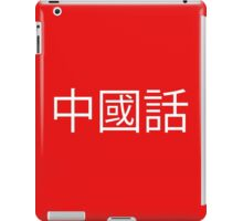 Words in Chinese (White edition) iPad Case/Skin
