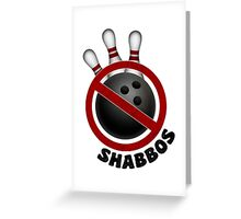 I Don't Roll on Shabbos! Greeting Card