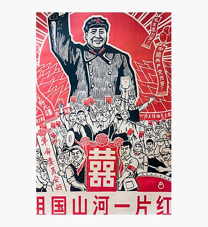 Old communism poster Photographic Print