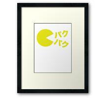 パクパク Framed Print