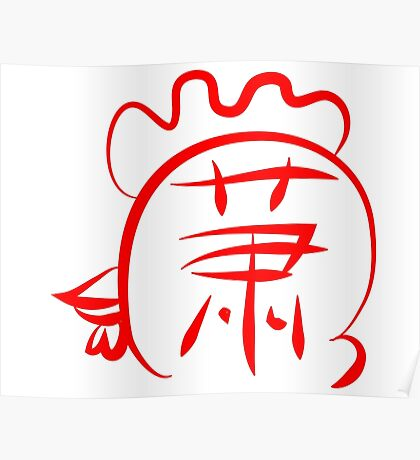 Chinese New Year of Rooster surname Hsiao Poster