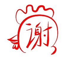 Year of Rooster surname Xie Photographic Print