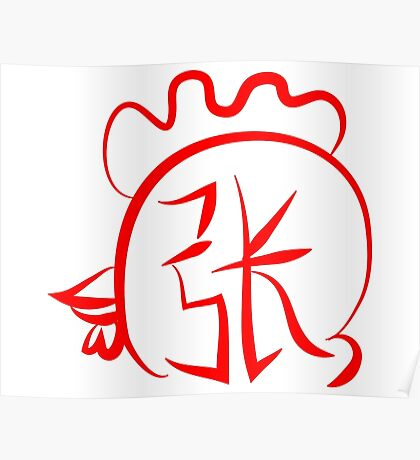 Chinese New Year of Rooster surname Cheung Poster