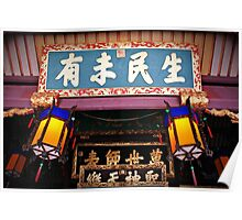 Tainan Confucian Temple Poster