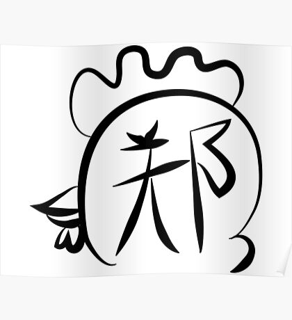 Chinese New Year of Rooster surname zheng Poster