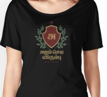The Āathichoodi Women's Relaxed Fit T-Shirt
