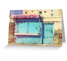 Sunday in Morocco Greeting Card
