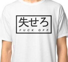 Fuck off Classic T-Shirt