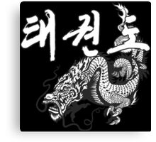 Taekwondo Dragon 2  korea martial art Canvas Print