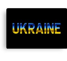 Ukraine - Ukrainian Flag - Metallic Text Canvas Print