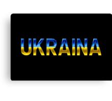 Ukraina - Ukrainian Flag - Metallic Text Canvas Print