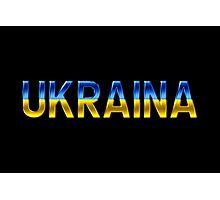 Ukraina - Ukrainian Flag - Metallic Text Photographic Print