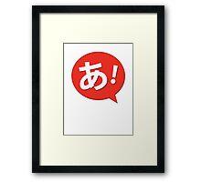 Azumanga Daioh - あ! Framed Print