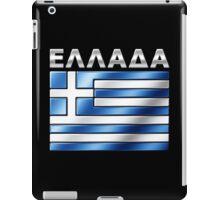 ELLADA - Greek Flag & Text - Metallic iPad Case/Skin
