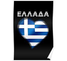 ELLADA - Greek Flag Heart & Text - Metallic Poster