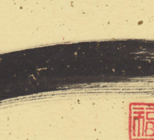 Ichi (one single stroke of the brush) Sticker