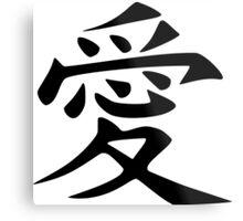 Kanji love Metal Print