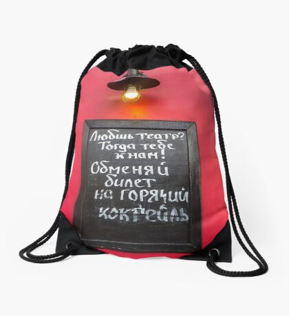Do you like the theater? Then come to us! Exchange the ticket for a hot drink Drawstring Bag