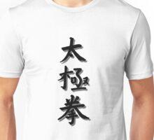 Tai Chi calligraphy Unisex T-Shirt