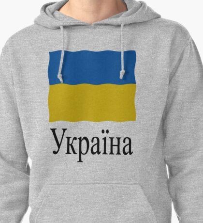 Ukrainian flag Pullover Hoodie