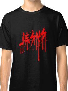 horror graffiti tropfen blut farbe text schrift jesus christus cool design rund könig  Classic T-Shirt