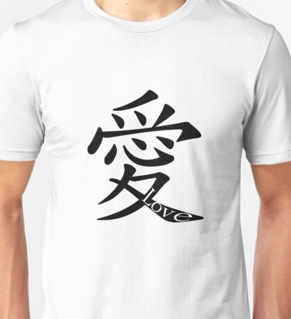 Japanese Kanji - Love Character Unisex T-Shirt
