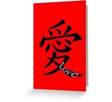 Japanese Kanji - Love Character Greeting Card