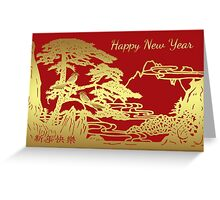 Chinese New Year, Happy New Year General Greeting Card